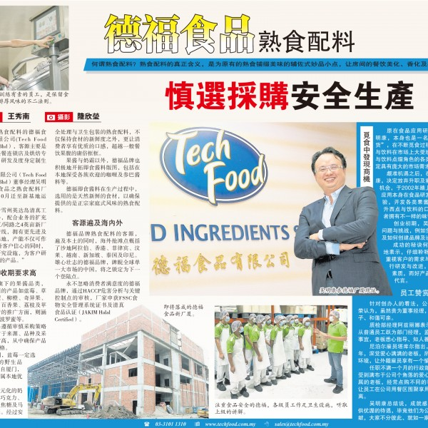 PRESS RELEASE – SIN CHEW NEWSPAPER -18/08/2019